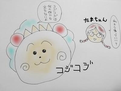 コジコジとたまちゃん.jpg