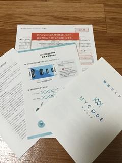 遺伝子検査 MYCODE1.jpeg