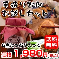 B級グルメお試しセット.jpg